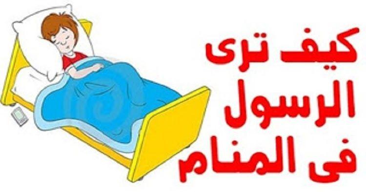 Pin By Yasser Fati On الرسول صلى الله عليه و سلم In 2020 Disney Characters Character Fictional Characters