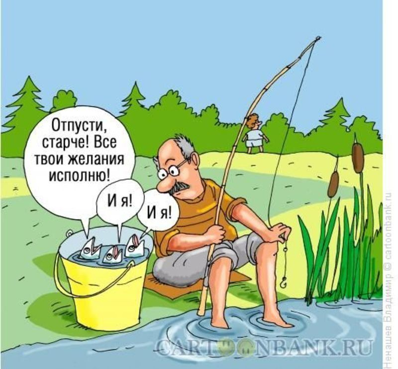 Смешные картинки про рыбалку и рыбаков место можно