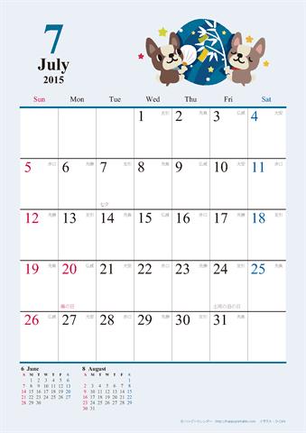 15年7月 かわいい犬のイラスト カレンダー a4タテ カレンダー カレンダー かわいい カレンダー