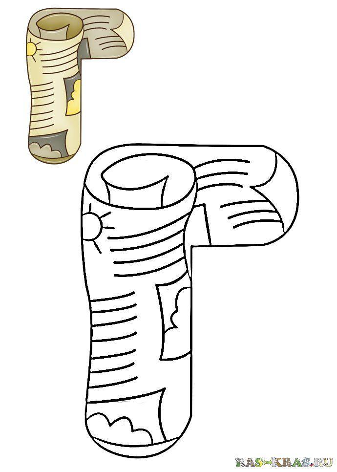 Раскраска буквы Г | Алфавит, Обучение алфавиту, Раскраски