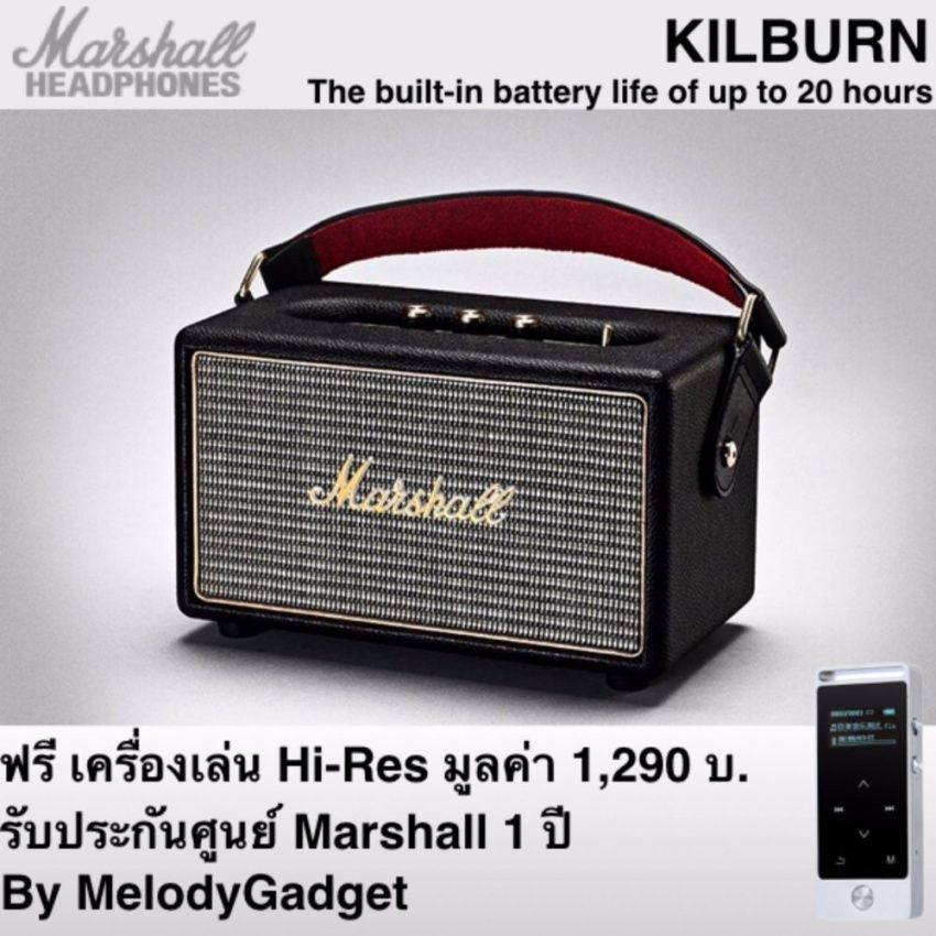 ชี้แนะสินค้าลดราคา<SP>Marshall KILBURN Bluetooth Speaker รับประกันศูนย์ Marshall 1 ปี By MelodyGadget++Marshall KILBURN Bluetooth Speaker รับประกันศูนย์ Marshall 1 ปี By MelodyGadget Marshall KILBURN ลำโพงบลูทูธ พร้อมแบตเตอรี่ในตัว เล่นได้ต่อเนื่อง 20 ชั่วโมง มาพร้อมไดร์เวอร์เสียงแหลม 2 ตัวขนาด 3/4 นิ้ ...++