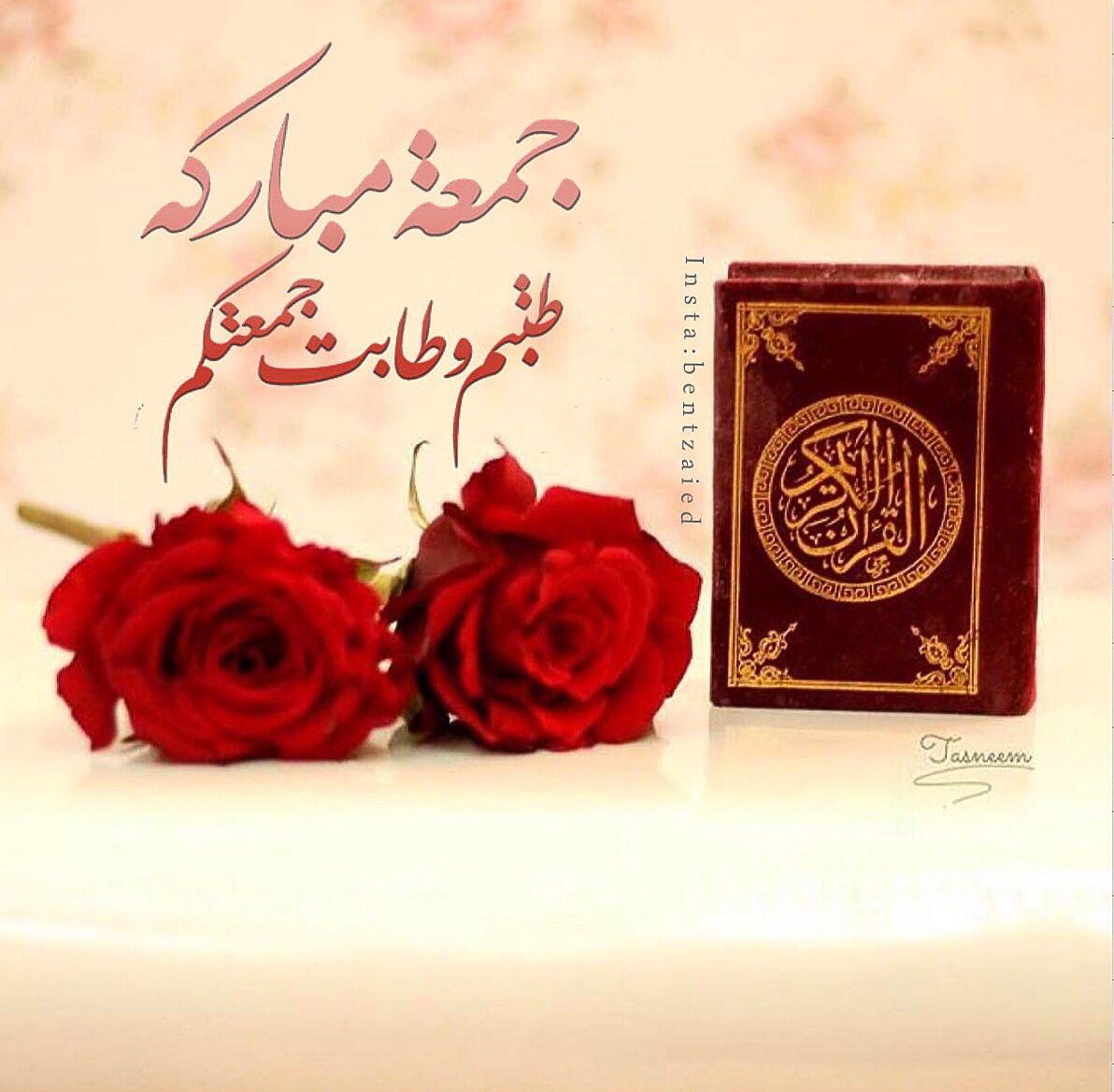 جمعه مباركه Floral Border Design Islamic Images Islamic Pictures