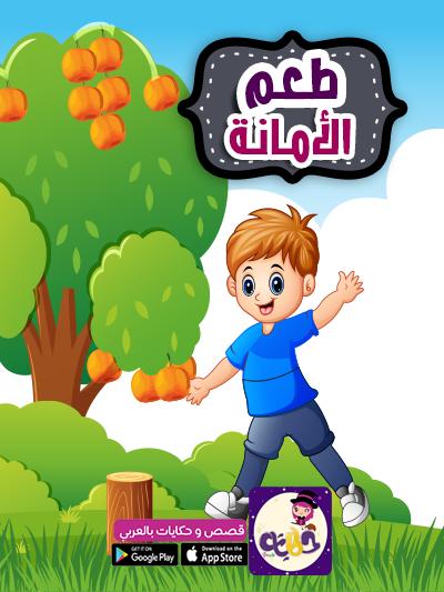 قصة عن الأمانة للأطفال بالصور قصة طعم الأمانة قصص اطفال هادفة بتطبيق حكايات بالعرب Islamic Kids Activities Character Building Activities Kids Story Books