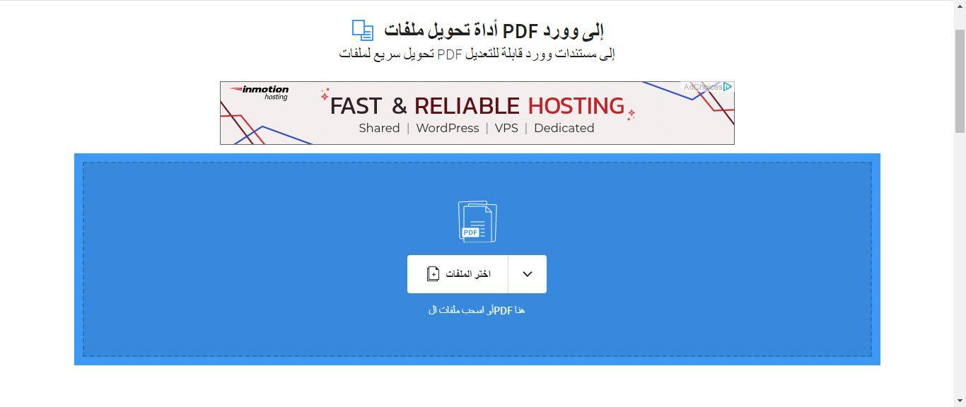 تحويل المستندات للصيغ من Pdf الى Word سؤال وجواب Dedication Hosting Wordpress
