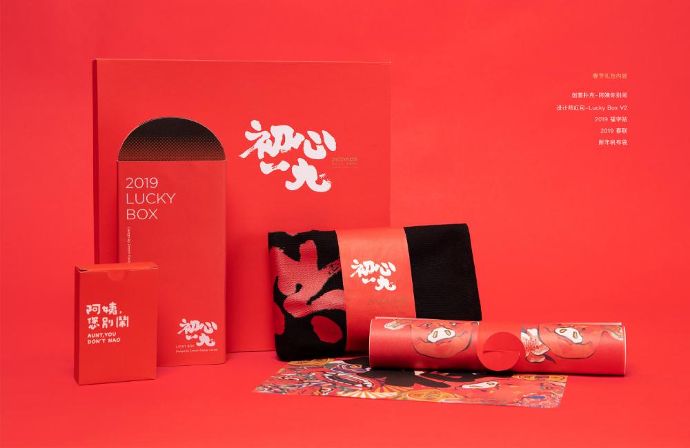 年会on Behance Gift Box Design Chinese New Year Gifts