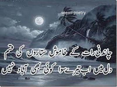 Seemi Poetry Chandni Raat K Khamosh Sitaro Ki Kasam Urdu Poetry Love Poetry Urdu Poetry