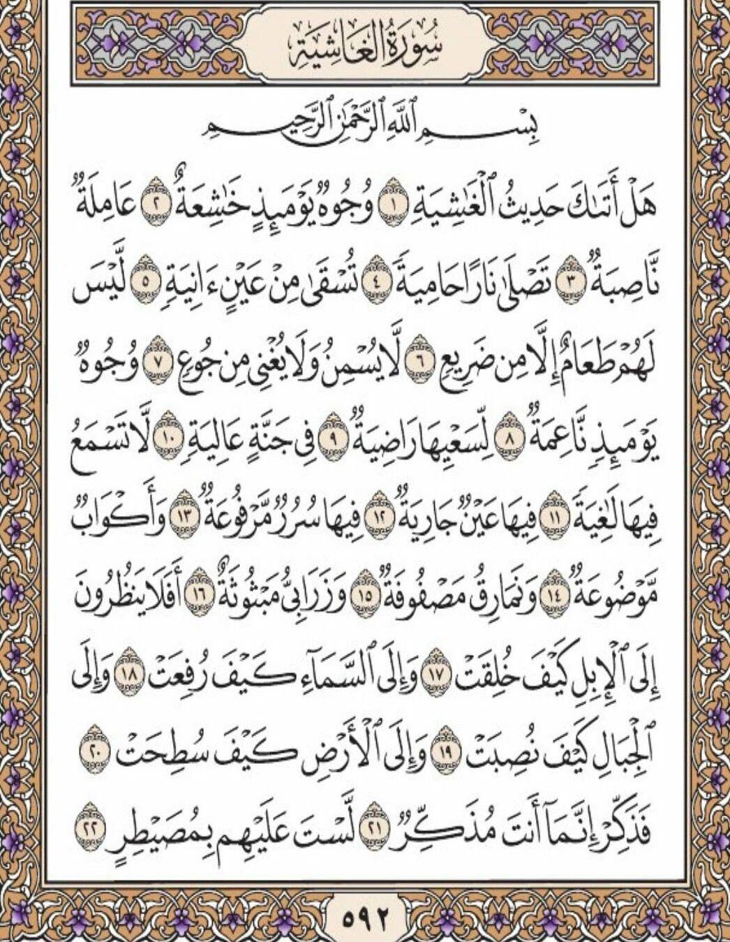 ١ ٢٢ الغاشية Holy Quran Book Quran Book Holy Quran
