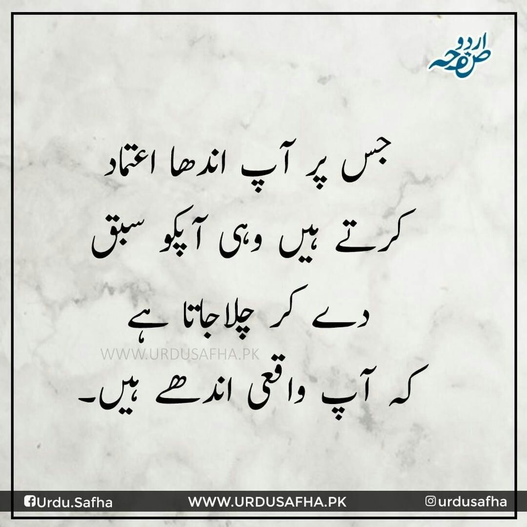 Pin By Hamza Rehman On Urdu Safha Attitude Quotes Motivational