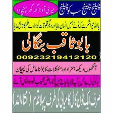 Shadi online uk