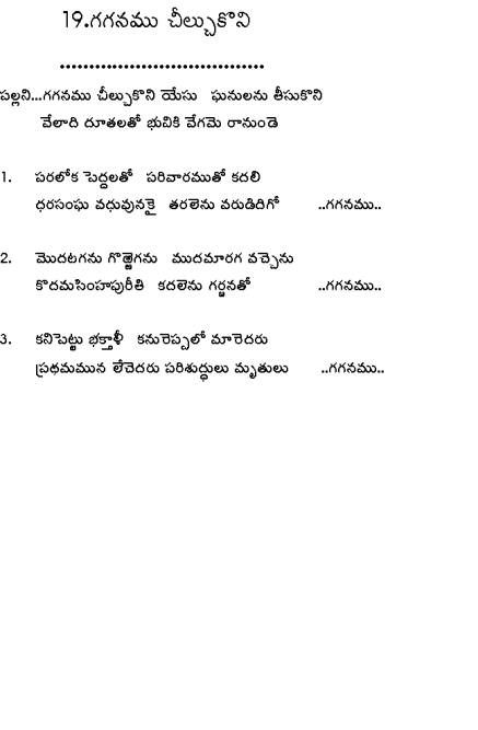 Lyrics of Telugu Christian Songs - Telugu Christian Songs