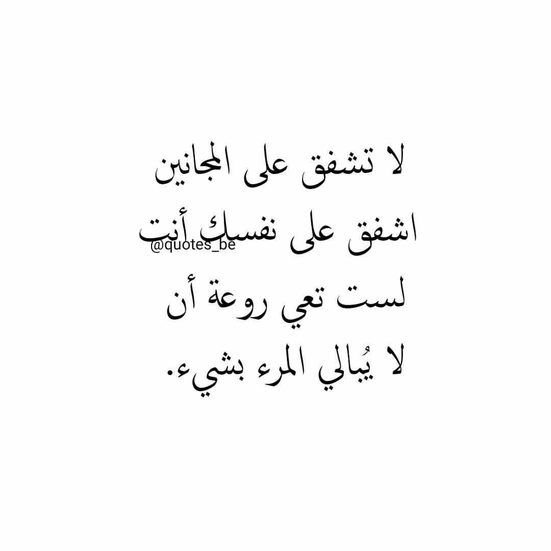 انت الحياة الناس الامل اليأس القدر Arabic Egypt Arabic Calligraphy