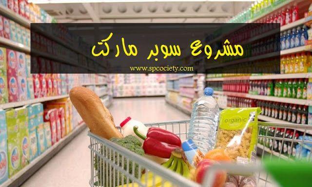 مشروع سوبر ماركت مشروع سوبرماركت مشروع دكانة مشروع بقالة مشاريع مربحة ارباح مشروع سوبر ماركت احتياجات مشروع سوبر ما Grocery Gift Card Supermarket Grocery