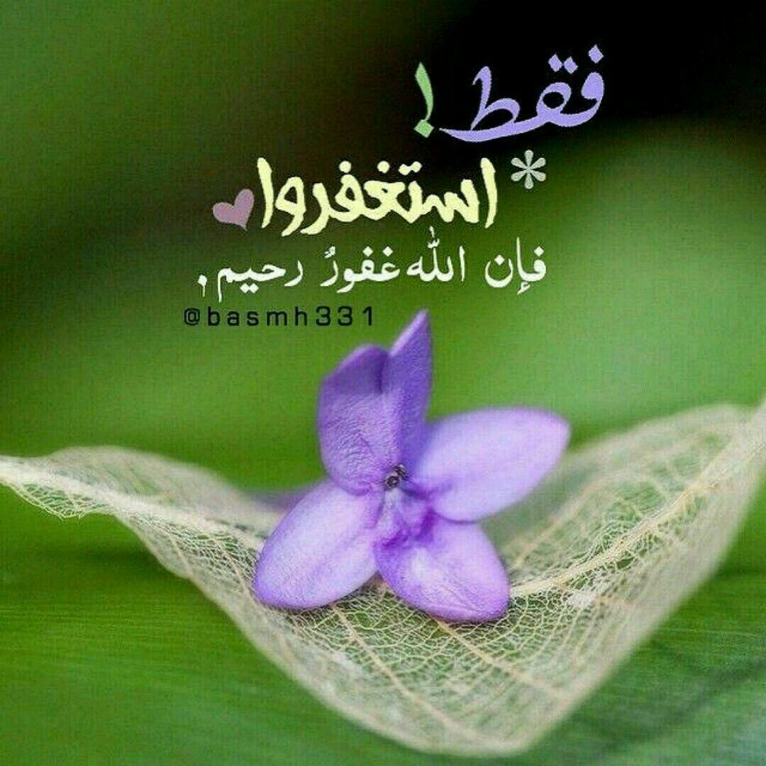ما أجمل الاستغفار ١ مرضاة للرب ٢ سكينة للقلب ٣ تكفير للذنب ٤ تفريج للكرب ٥ استجلاب للرزق Islamic Quotes Quotes Islam