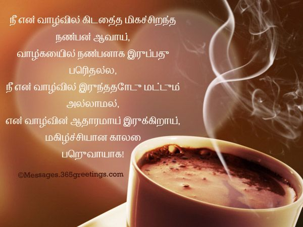 Good morning messages in tamil - 365greetings.com | Good ...