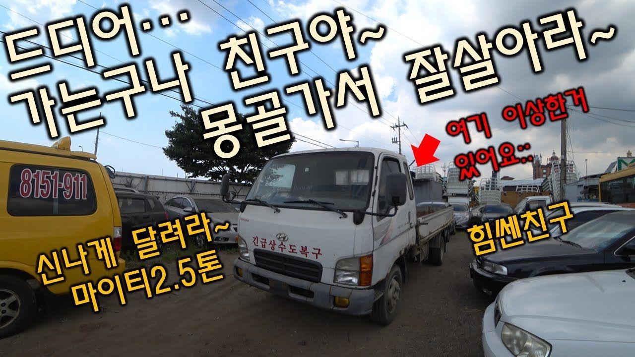 [중고차수출] 마이티2.5톤 정들었던 친구야 아프지말고 몽골가서 잘살아라 꼭 아프지마~ ( KOREAN USED CAR HYUND...
