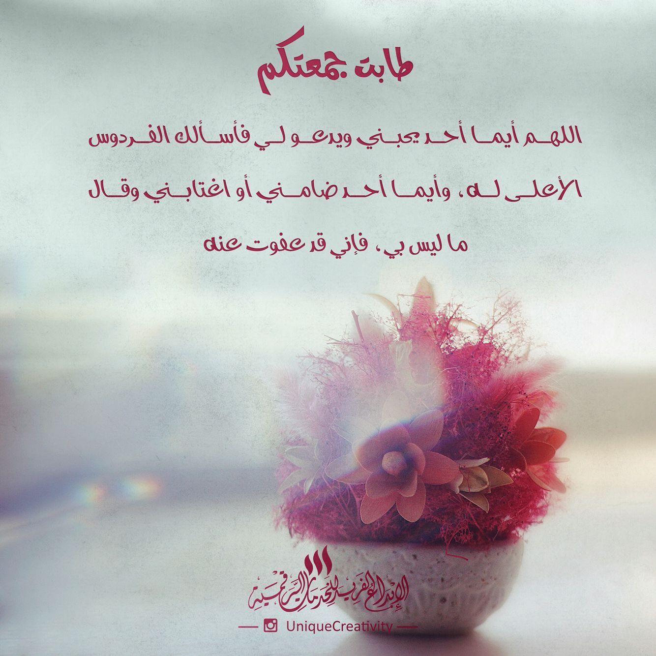 طابت جمعتكم يمكنكم إعادة نشر هذا التصميم في مختلف وسائل التواصل الإجتماعي مع ذكر الحقوق صباح الخير جمع Jumma Mubarak Images Duaa Islam Islam Quran