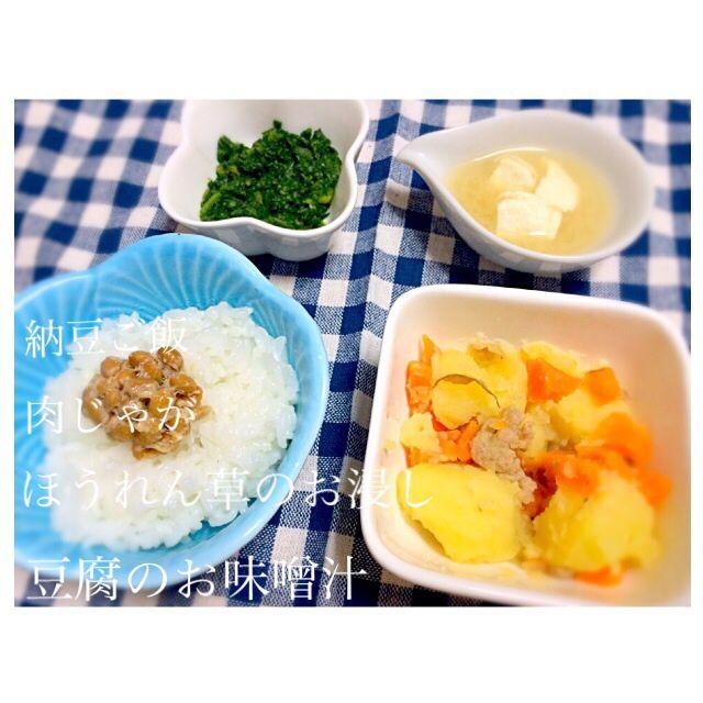 後期✡納豆ご飯/肉じゃが/ほうれん草のお浸し/豆腐のお味噌汁