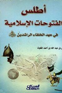 تحميل كتاب اطلس الفتوحات الاسلامية pdf