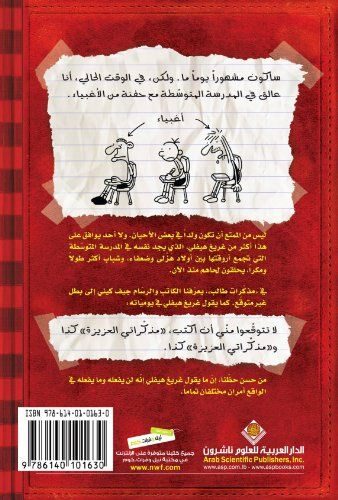 Diary Of A Wimpy Kid Composition Book