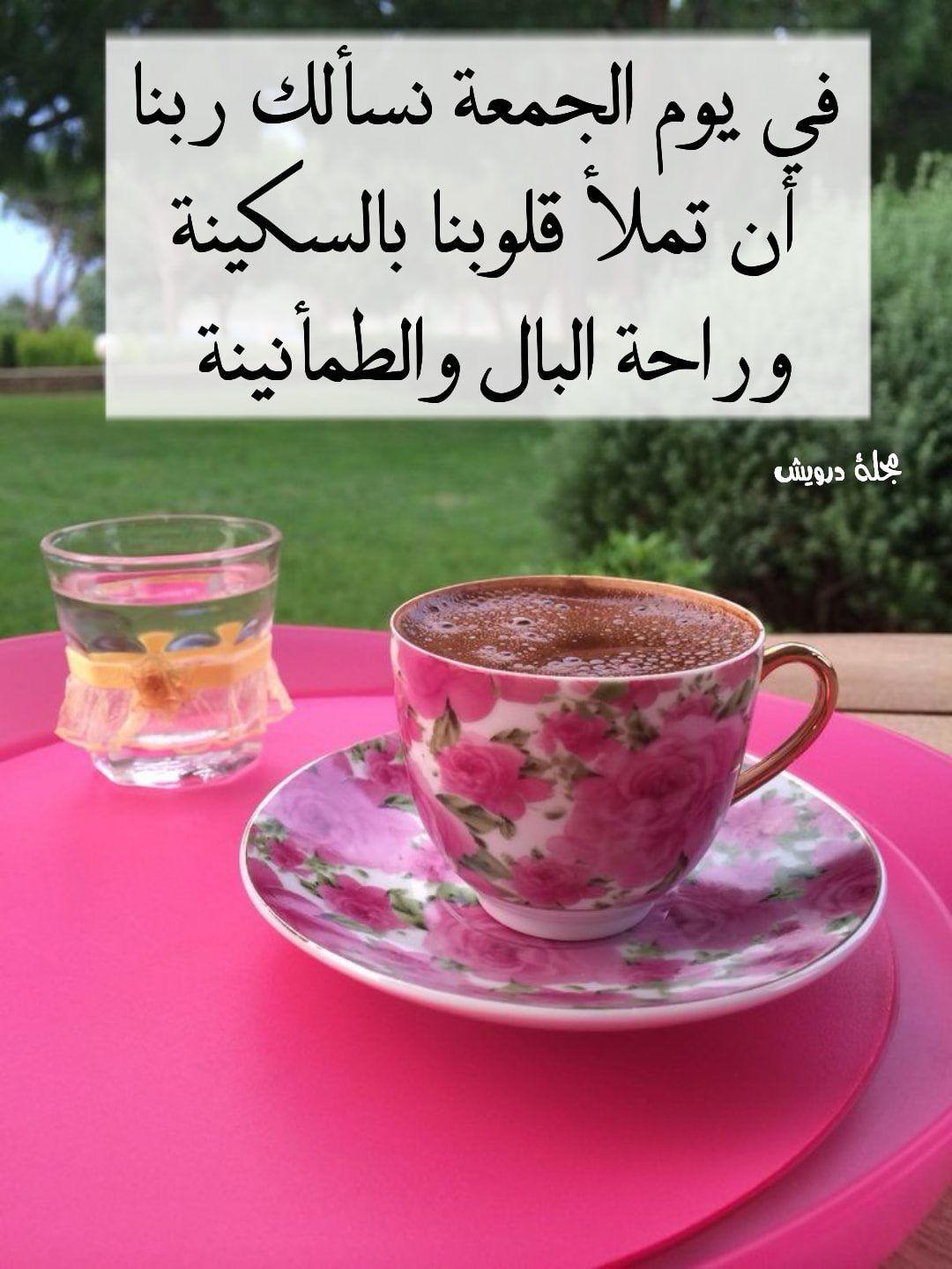 Pin By راقي الحرف On الدعاء المستجاب Tea Cups Glassware Tableware