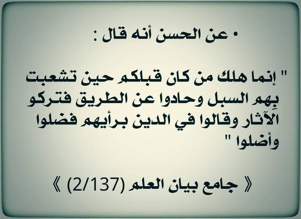 عن الحسن البصري Quotes Arabic Calligraphy Arabic