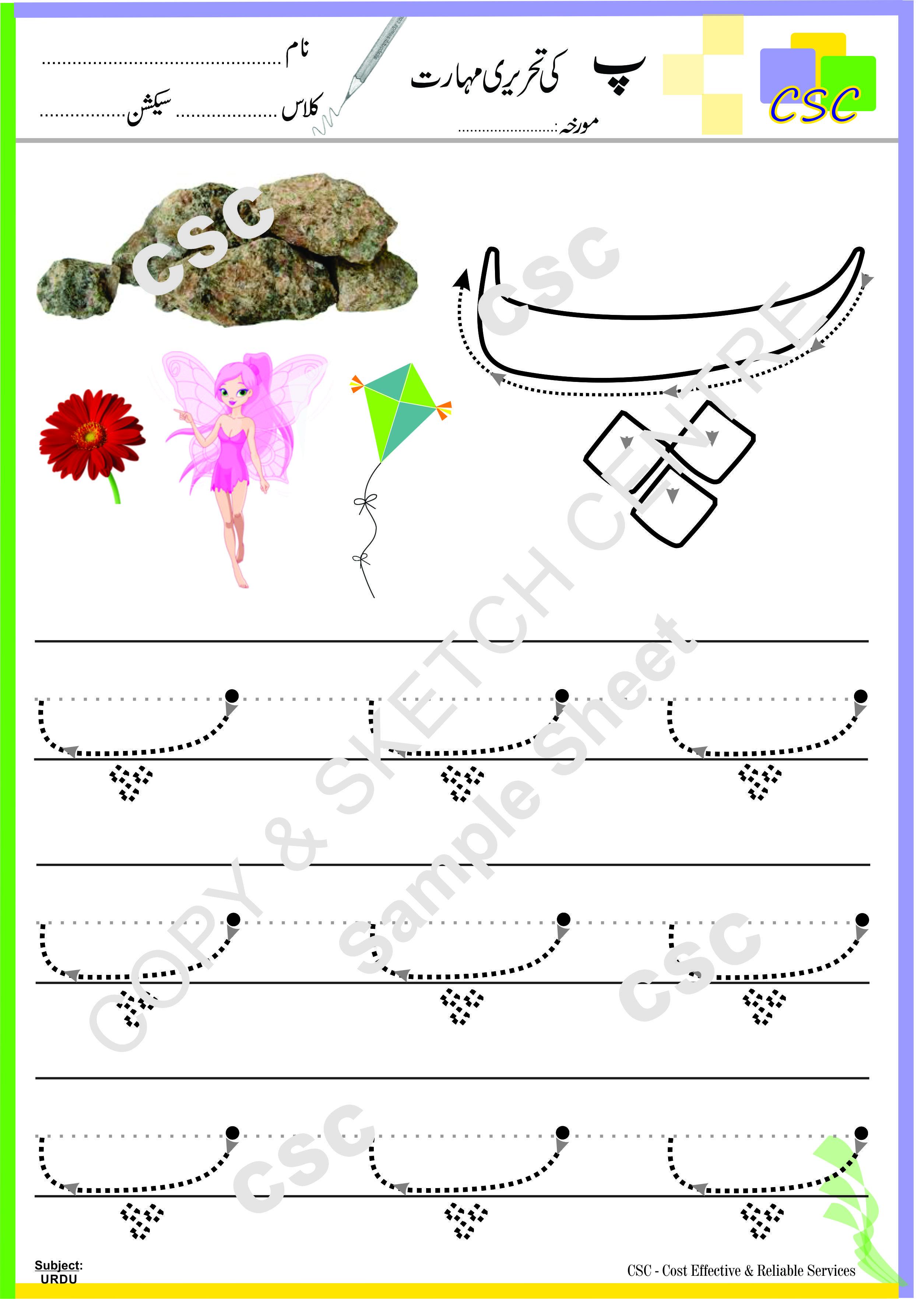 Urdu Letter Paay Level 01 Letter Worksheets Worksheets Letters [ 3527 x 2509 Pixel ]