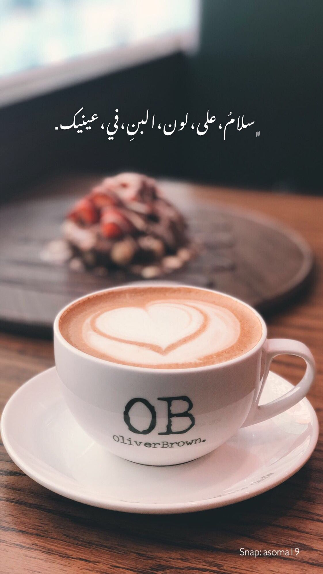 Pin By Semsem On يوميات Coffee Quotes My Coffee Food