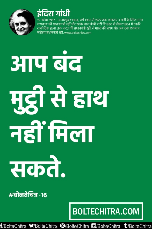 Indira Gandhi Quotes In Hindi With Images Part 16 Favorite Quotes