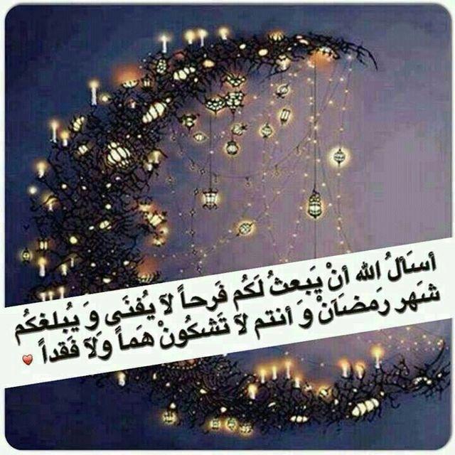 كل عام وانتم بخير رمضان مبارك Ramadan Kareem Ramadan Ramadan Mubarak