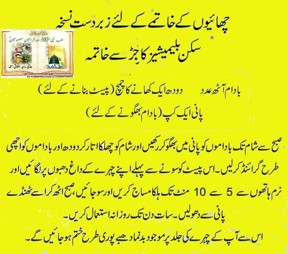 For Skin Beauty Tips For Skin Beauty Tips In Urdu Health And Beauty Tips