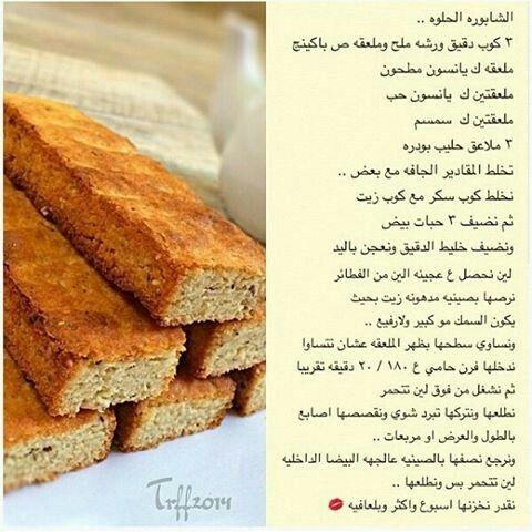 شابوره الحلو Food Arabic Sweets Recipes Recipes