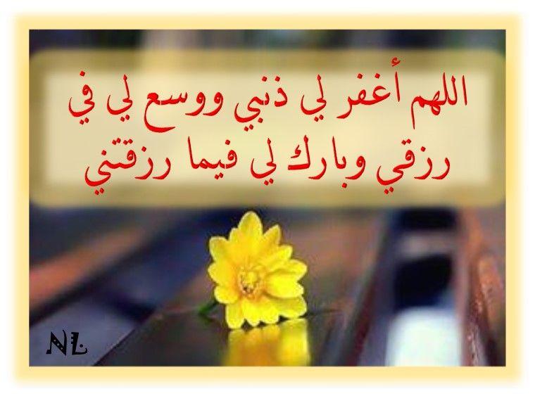اللهم أغفر لي ذنبي ووسع لي في رزقي وبارك لي فيما رزقتني Arabic Calligraphy Calligraphy