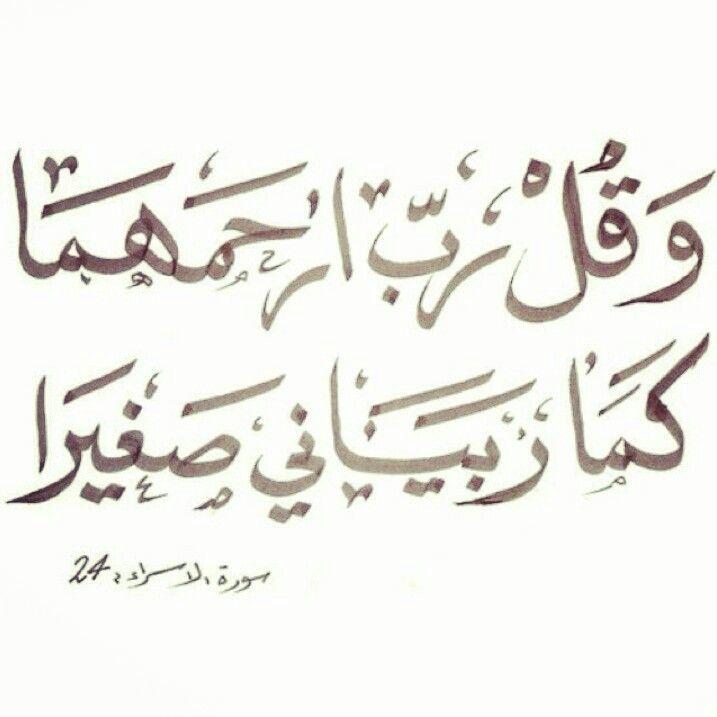 الله يحفظ أمي و أبوي و يحفظ ابهات و امهات العالم الإسلامي ♥♥ #الوالدين #الام #الاب مساء الخميس السعيد ♡ ~