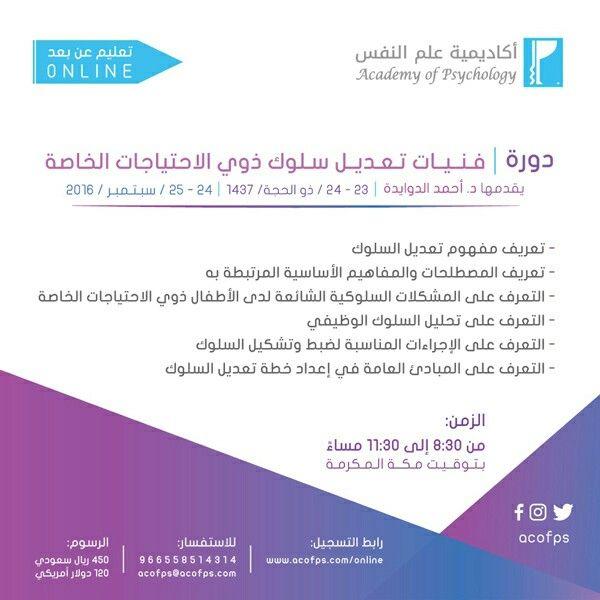 دورات تدريب تطوير مدربين السعودية الرياض طلبات تنميه مهارات اعلان إعلانات تعليم فنون دبي قيادة تغيير سياحه م Online Academy Psychology Online
