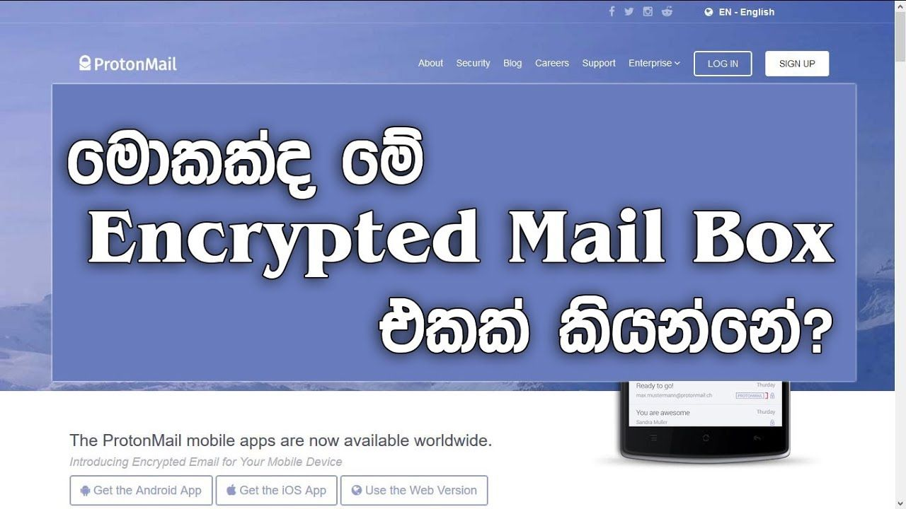 Do You Want More Security On E Mail Try An Encrypted E Mail Box