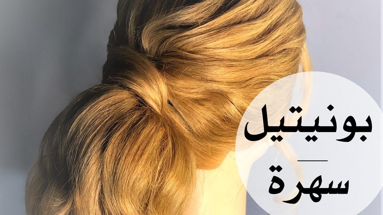 دورة تعليمية تسريحة بونتيل سهرة عشوائي هيرستايل هند مبروك Hair Styles Hair Long Hair Styles