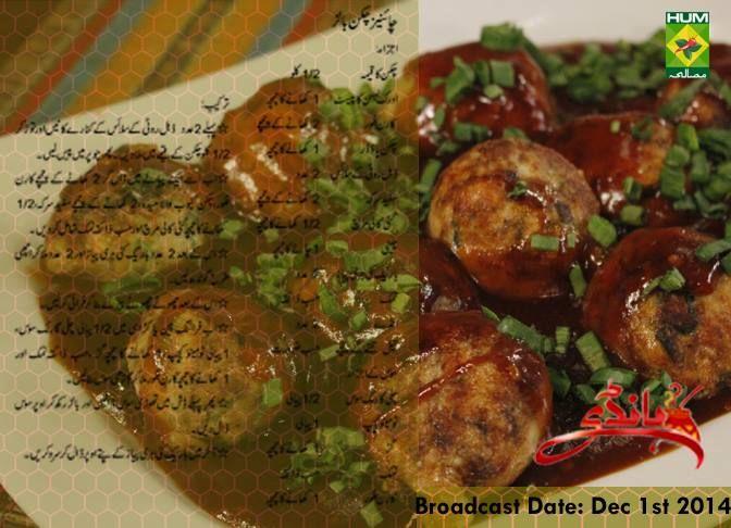 Chinese chicken balls desi food pinterest chicken balls chinese chicken balls forumfinder Images