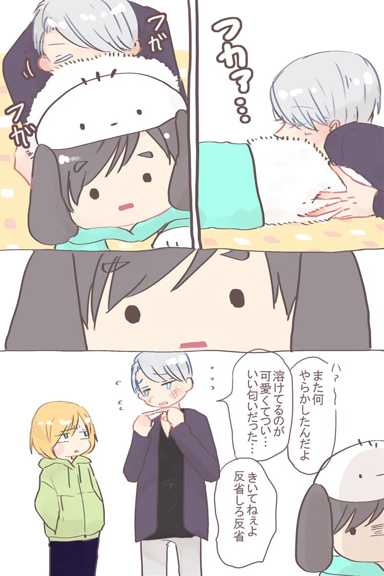 ゲイ ぽちゃ 漫画
