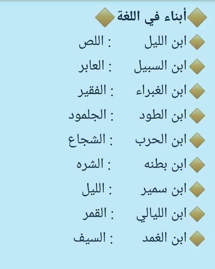 ابناء اللغة Learning Arabic Learn Arabic Language Beautiful Arabic Words