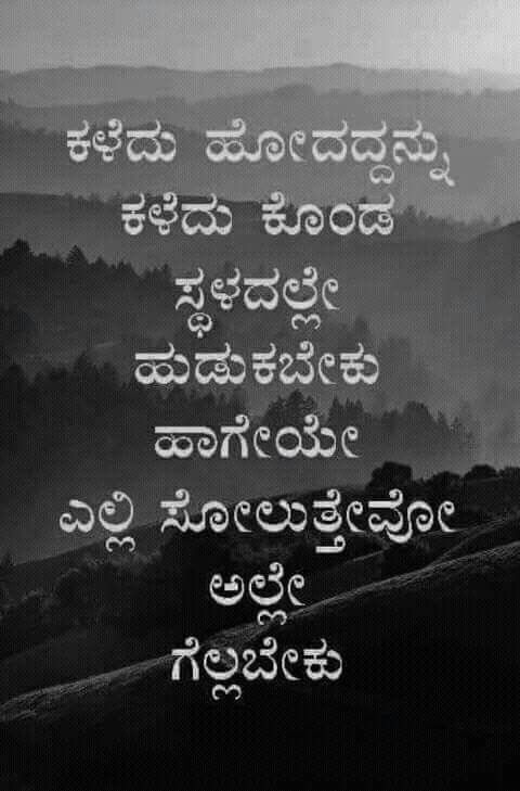 Pin by Sampath on Kannada | Saving quotes, Life quotes ...