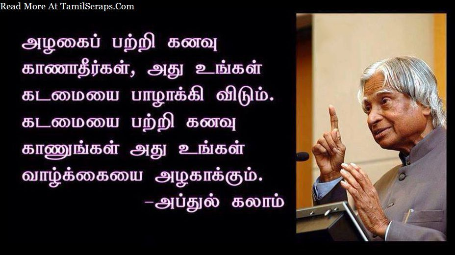 Abdul Kalam S Quotes Kavithaigal Ponmozhigal In Tamil Tamilscraps Com Kalam Quotes Independence Day Quotes Motivational Quotes
