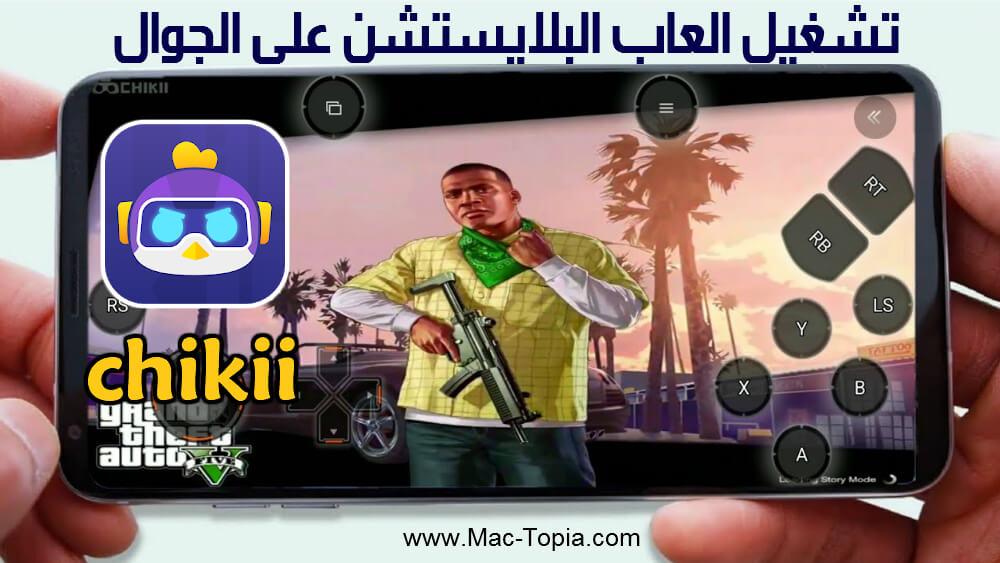 تحميل برنامج Chikii من ميديا فاير لتشغيل العاب الكمبيوتر و Ps4 على الجوال ماك توبيا Electronic Products Electronics Mac