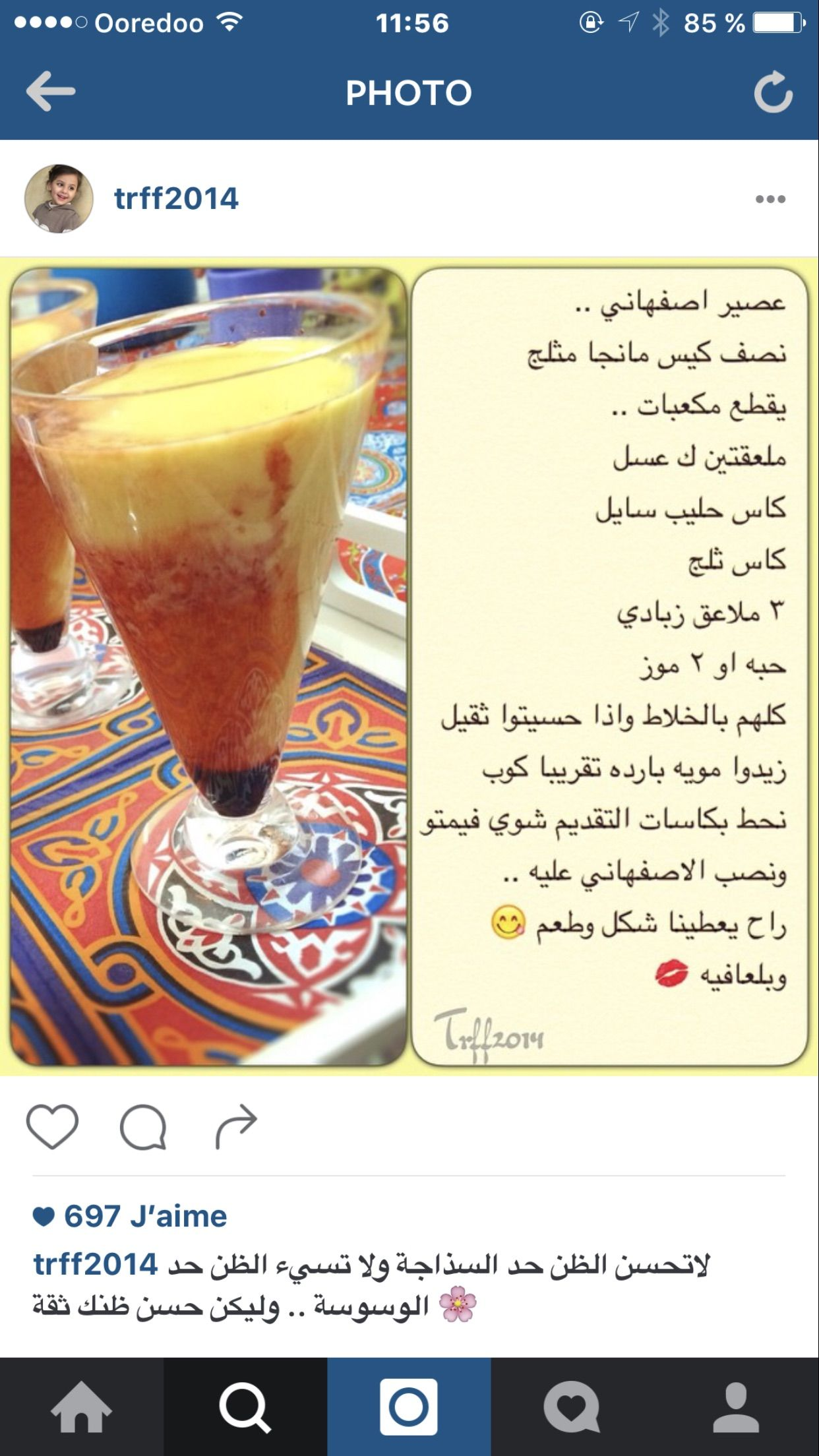 Pin By Batta On طبخات Cooks Coffee Drink Recipes Eid Food Smoothie Recipes Healthy
