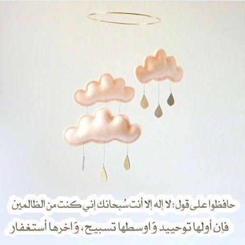 Pin By صدقة جارية On دعوة ذا النون Ramadan Crafts Crafts Novelty