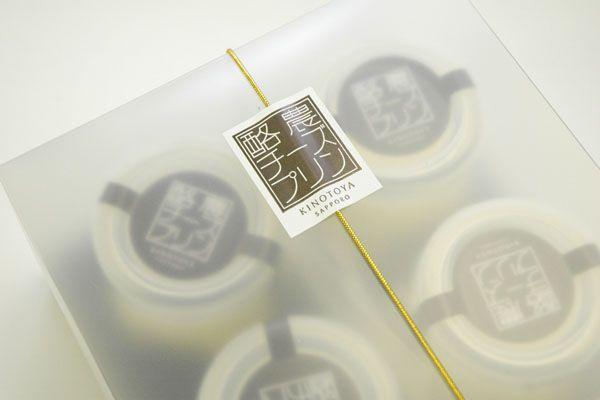きのとやのプリンの画像   スイーツのパッケージデザインをご紹介!