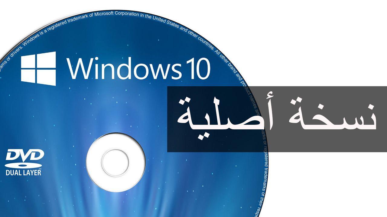 تحميل ويندوز 10 كامل ويندوز 10 مجانا تحميل ويندوز 10 64 بت تحميل ويندوز 10 عربي مجانا مع الكراك Windows 10 Windows Windows 10 Samsung Galaxy Phone Windows