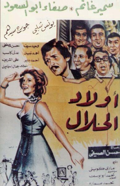 Pin By زمان يافن On أفيشات سمير غانم Egypt Movie Movie Posters Classic Movies
