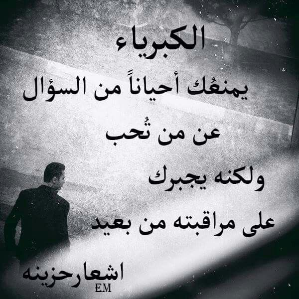 الكبرياء القاتل Arabic Love Quotes Quotes Words