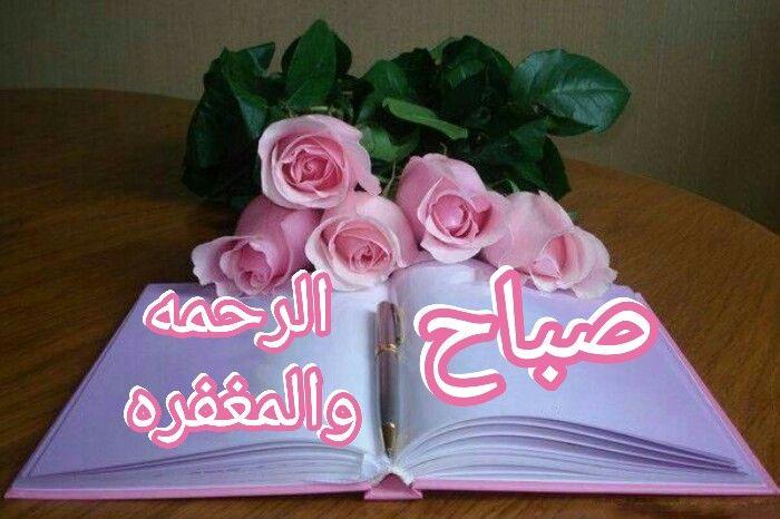 صباح الرحمه والمغفره Desserts Cake Food