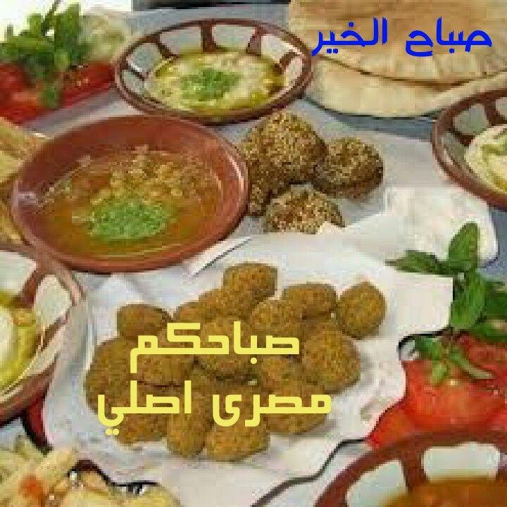 صباح فطور مصرى اصلي Food Arabic Food Breakfast